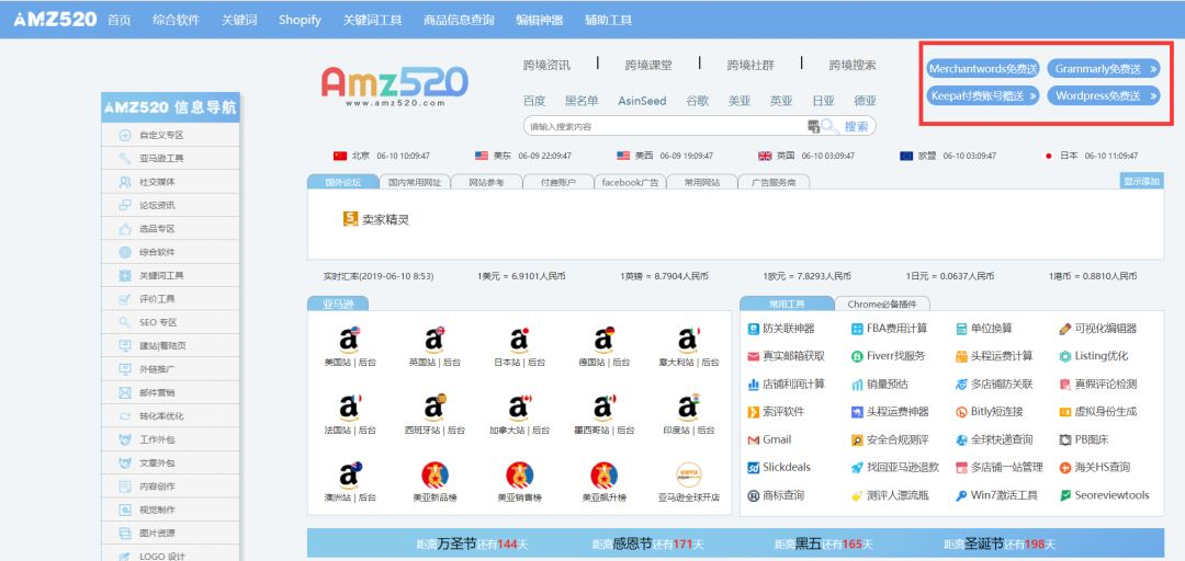 Keepa,Merchantwords 全部免费!| Amz520.com